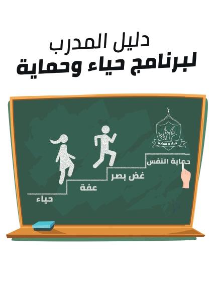 حياء وحماية - دليل المعلم